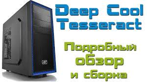 "Обзор Deep Cool <b>Tesseract</b>. ""Переезжаем"" в новый <b>корпус</b> ..."