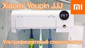 Xiaomi Youpin JJJ | Ультрафиолетовый стерилизатор ...