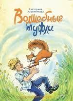 <b>Каретникова Екатерина</b> - купить книги автора или заказать по ...