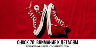 Официальный интернет-магазин <b>Converse</b> в России