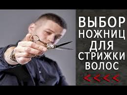 Как выбрать <b>ножницы для стрижки</b> волос Арсен Декусар - YouTube