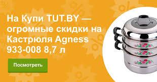 Купить <b>Кастрюля Agness</b> 933-008 8,7 <b>л</b> в Гродно с доставкой из ...