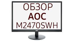 Монитор <b>AOC Value Line M2470SWH</b> (M2470SW, 2470SWH ...