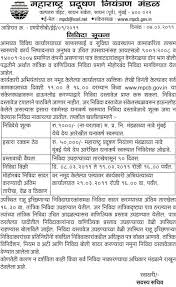 maharashtra pollution control board public notice marathi