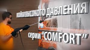 <b>Мойки высокого давления Patriot</b> серии Comfort - YouTube