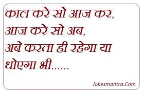 hindi-funny-dohe-pics.jpg via Relatably.com
