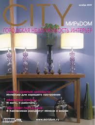 """Mir&Dom.<b>City</b>"" №10 October 2009 by Denis Naumov - issuu"