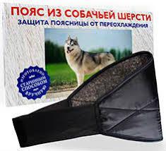 <b>Пояс</b> из <b>собачьей шерсти</b> оптом от производителя — купить по ...