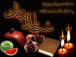 Image result for ‫شب یلدا 1395‬‎