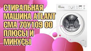 Обзор <b>стиральной машины ATLANT</b> СМА <b>70У109</b>-<b>00</b>