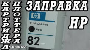Как заправить <b>картридж HP</b> 10, 11, 12, 50, 70, <b>72</b>, 82, 88, 940 ...