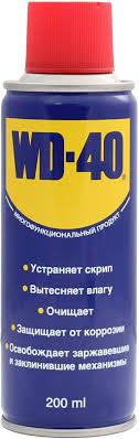 <b>Смазка</b> проникающая 200 мл аэрозоль <b>WD</b>-<b>40</b> ...