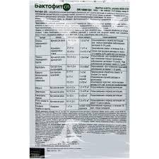 <b>Средство для защиты растений</b> от болезней «Бактофит СП» 10 г