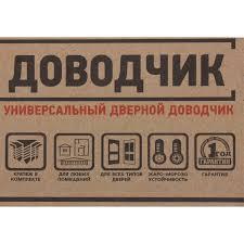 <b>Доводчик Фабрика замков</b> 15-25 кг, цвет белый в Иваново ...