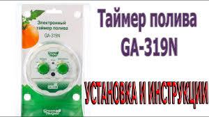 <b>ТАЙМЕР</b> ПОЛИВА <b>Green</b> Helper GA-319N. Наглядное пособие по ...