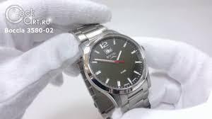 Наручные титановые <b>часы Boccia</b> 3580-02 - YouTube
