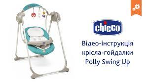 <b>Кресло</b>-<b>качалка</b> Polly Swing Up. Инструкция по сборке. - YouTube