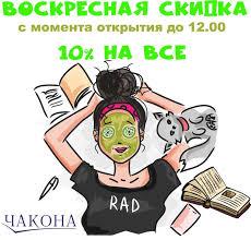Чакона - Кирова проспект, ТЦ <b>Вива</b> Лэнд в Самаре