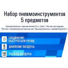 <b>Набор</b> пневмоинструментов, <b>5</b> предметов в Москве – купить по ...