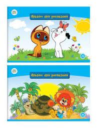 Купить <b>альбомы для рисования в</b> интернет магазине WildBerries.ru