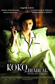 Фильм <b>Коко</b> до <b>Шанель</b> (2009) смотреть онлайн бесплатно в ...