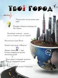Твой город Тюмень by Nikolai Ivanchenko - issuu