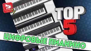 ТОП-5 <b>цифровых</b> пианино, выбор <b>цифрового</b> пианино без корпуса