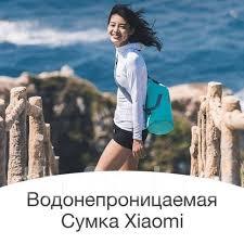 <b>Сумка</b> - мешок водонепроницаемая <b>Xiaomi Mi 90</b> Urevo (10 л ...