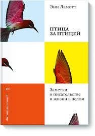<b>Птица за птицей</b> (Энн Ламотт) — купить в МИФе