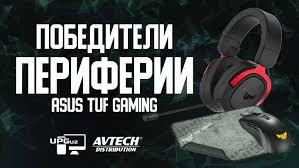 UPGuz - Победители обзора <b>монитора ASUS</b> TUF GAMING ...