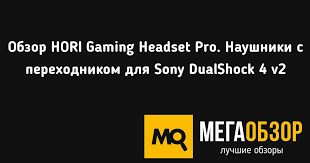 Обзор <b>HORI Gaming Headset</b> Pro. Наушники с переходником для ...