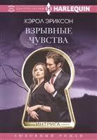 <b>Эриксон</b> К.   Купить книги автора в интернет-магазине «Читай ...