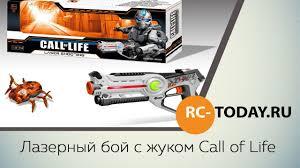 Обзор на лазерный бой с жуком <b>Call</b> of Life [rc-today.ru] - YouTube