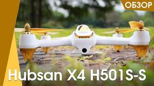 <b>Квадрокоптер Hubsan X4</b> H501S-S <b>FPV</b> обзор, характеристики ...