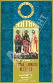 """Книга: """"<b>Житие мучеников Гурия</b>, <b>Самона</b> и Авива с приложением ..."""