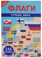 <b>Обучающий плакат</b>. Флаги. Страны мира. 144 могоразовые ...