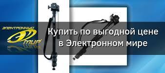 <b>Штатив</b> для фото/видео <b>Velbon UP</b>-<b>400DX</b> купить | ELMIR - цена ...