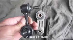 Alteration <b>tip</b> stabilizer(links) Переделка <b>наконечников</b> ...