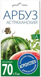 """<b>Семена</b> Агроуспех """"<b>Арбуз Астраханский</b> средний"""", 17590, 1 г ..."""