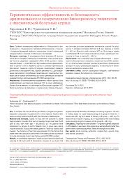 (PDF) TREATMENT EFFECTIVENESS AND SAFETY OF THE ...