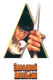 <b>Заводной апельсин</b> — смотреть онлайн — КиноПоиск
