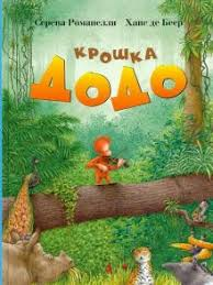 """Книга: """"Крошка Додо"""" - <b>Романелли</b>, <b>Де</b>. Купить книгу, читать ..."""