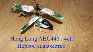 <b>Вертолет</b> на радиоуправлении <b>Heng Long</b> ABC4451 4ch - YouTube