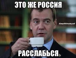 Картинки по запросу расслабься это россия