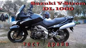 Тест драйв <b>Suzuki V Strom DL1000</b> - YouTube