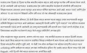 pdf download th jan  republic day speech amp essay for student   january republic day speech amp essay in marathi with image