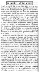 essay on the begging and it s solution in hindi