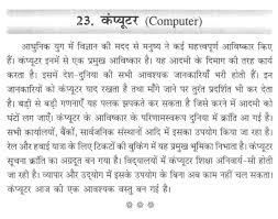 short paragraph on computer in hindi