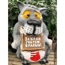 <b>Фигура садовая</b> «<b>Волк с</b> табличкой в галстуке» высота 60 см во ...