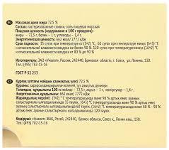 <b>Unagrande Масло сливочное</b> с морской солью 72.5%, 500 г ...